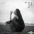 Regardez (EP) (Limited Edition)