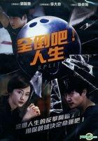 Split (2016) (DVD) (Taiwan Version)