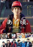 Ano Koro (DVD) (Japan Version)