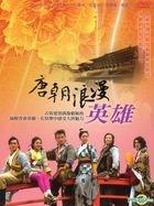 Tang Dynasty Romantic Hero (DVD) (End) (Taiwan Version)