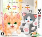 Neko Tomo (3DS) (Japan Version)