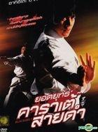 Black Belt  (DVD) (Thailand Version)