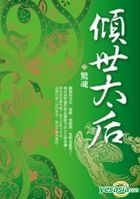 Qing Shi Tai Hou3 : Jing Hun