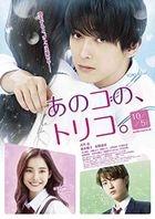 Anoko no Toriko (DVD) (Deluxe Edition) (Japan Version)