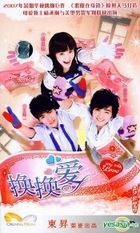 Why Why Love (H-DVD) (Vol. 1 of 3) (China Version)