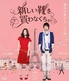 I Have To Buy New Shoes (Blu-ray)(Japan Version)