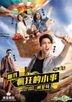 I Love That Crazy Little Thing (2016) (DVD) (Hong Kong Version)