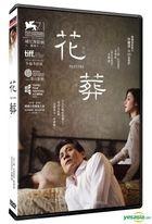 Revivre (2014) (DVD) (Taiwan Version)