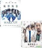 Wake Up Season 1 & 2 (DVD) (PTS TV Drama) (Taiwan Version)