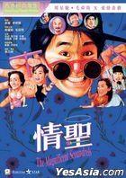 情聖 (1991) (DVD) (2020再版) (香港版)
