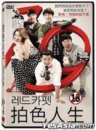Red Carpet (2014) (DVD) (Taiwan Version)