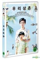 My Uncle (DVD) (Korea Version)