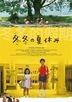 A Summer At Grandpa's (DVD) (Digitally Remastered Edition) (Japan Version)