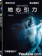Gravity (2013) (DVD) (Taiwan Version)