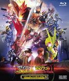 Kamen Rider Saber Theatrical Short Story: The Phoenix Swordsman and the Book of Ruin / Kamen Rider Zero-One the Movie: Real X Time (Blu-ray) (Deluxe Edition)  (Japan Version)