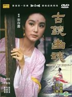 Ghost Of The Mirror (DVD) (Taiwan Version)