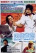 Holy Daddy (DVD) (Taiwan Version)