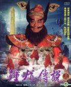 鍾馗傳說 (DVD) (下) (完) (台灣版)