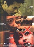 Project X (DTS版) (海外版)