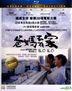 Ilo Ilo (2013) (Blu-ray) (Hong Kong Version)
