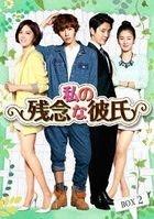 My Unfortunate Boyfriend (DVD) (Box 2) (Japan Version)