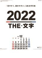 The Word 2022 Calendar (Japan Version)