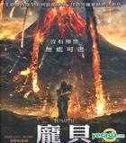Pompeii (2014) (Blu-ray) (Taiwan Version)