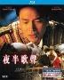 The Phantom Lover (1995) (Blu-ray) (Special Edition) (Hong Kong Version)