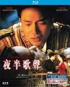 夜半歌聲 (1995) (Blu-ray) (限量特別版) (香港版)