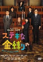 Once in a Blue Moon (DVD) (Standard Edition) (Japan Version)