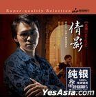 Qian Ying (Silver CD) (China Version)