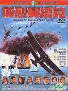 Goldenward Series Of Chinese Movies - Heroes Of The Eastern Skies