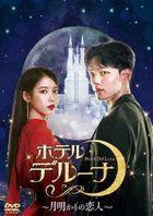 Hotel Del Luna (DVD) (Box 2) (Japan Version)