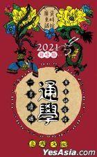 Tong Xue1 : Yi Shu Du Tong  Guang Dong Hua Su Yu  2021 Xin Xiu Ban