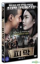 Pee Mak Phrakanong (DVD) (Korea Version)
