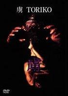 Toriko (DVD) (Japan Version)