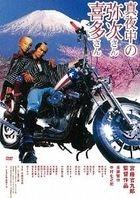 Yaji and Kita: The Midnight Pilgrims (DVD) (Special Priced Edition)  (English Subtitled) (Japan Version)