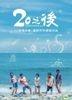 20之后 (2018) (DVD) (1-20集) (完) (台湾版)