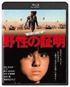 Yasei no Shomei (Blu-ray) (Japan Version)