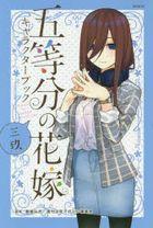 The Quintessential Quintuplets Character Book 'Miku'