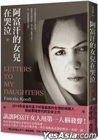 阿富汗的女兒在哭泣(新版)