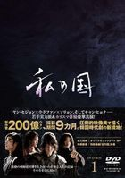 My Country: The New Age (DVD) (Box 1) (Japan Version)