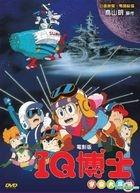 Dr. Slump Movie: Hoyoyo! Space Adventure (DVD) (Hong Kong Version)