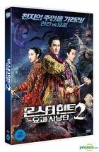 Monster Hunt 2 (DVD) (Korea Version)