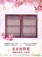 100 Days My Prince Original TV Soundtrack (OST) (Taiwan Version)