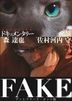 FAKE (2016) (DVD) (Director's Cut Edition) (English Subtitled) (Japan Version)