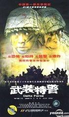 Delta Force (Zhong Guo Di Yi Bu Fan Kong Ti Cai)(Vol.1-21)(China Version)