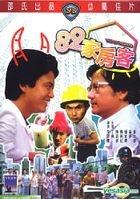 82家房客 (香港版)