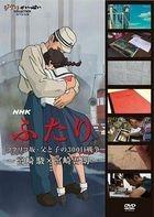 NHK Futari / Kokurikozaka(Poppy Hill), Chichi to Ko no 300 Nichi Senso - Miyazaki Hayao x Miyazaki Goro (DVD) (Japan Version)