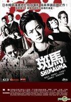 Shimauma: The Movie (2016) (DVD) (English Subtitled) (Hong Kong Version)